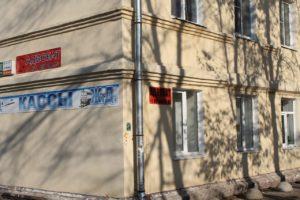 Офис Сланцы