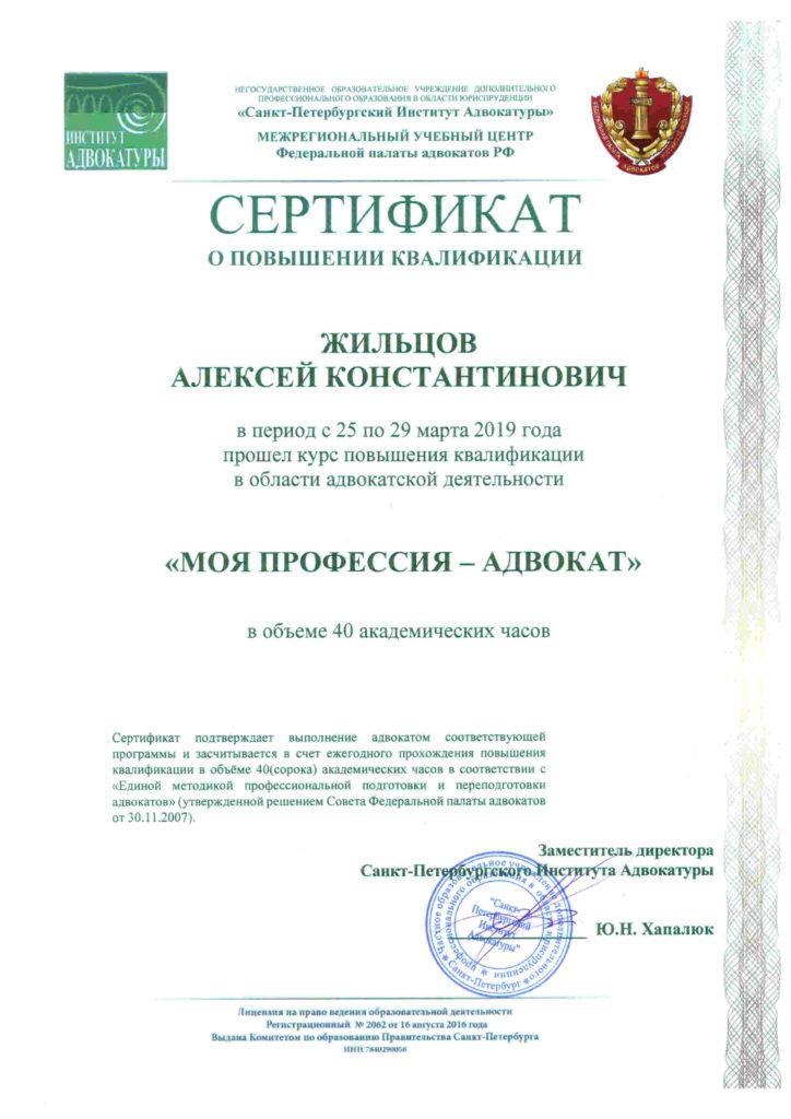 Адвокат Жильцов СПБ